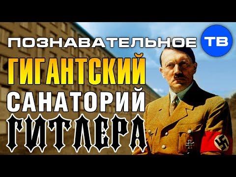 Гигантский санаторий Адольфа Гитлера (Познавательное ТВ Артём Войтенков) - DomaVideo.Ru