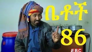 Ethiopian Comedy Series Betoch Part 86