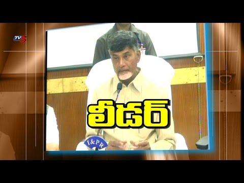 Chandrababu The Real Leader | Hudhud : TV5 News