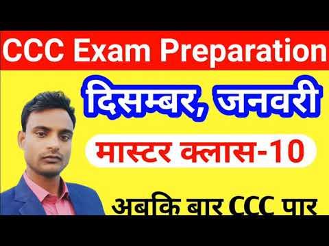 December 2020 CCC Exam Preparation|| CCC Exam Preparation Question Answer || CCC Question Answer