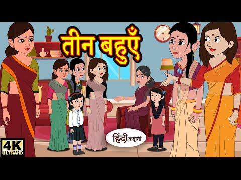 Kahani तीन बहुएँ - hindi kahaniya | story time | saas bahu | new story | kahaniya | New stories