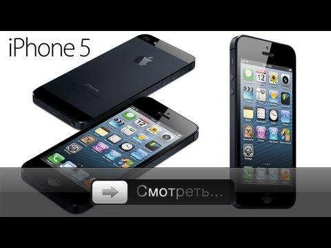 iPhone 5 - Презентация - Русская озвучка