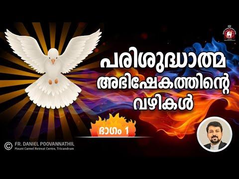 Pentecost Preparation part 1. Fr. Daniel Poovannathil