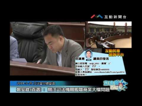 鄭安庭20140325立法會