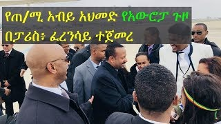 Prime Minister Abiy Ahmed's arrival in Paris, France (Europe Tour)