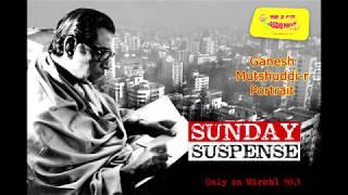 Nonton Sunday Suspense   Ganesh Mutsuddir Portrait   Satyajit Ray   Mirchi 98 3 Film Subtitle Indonesia Streaming Movie Download