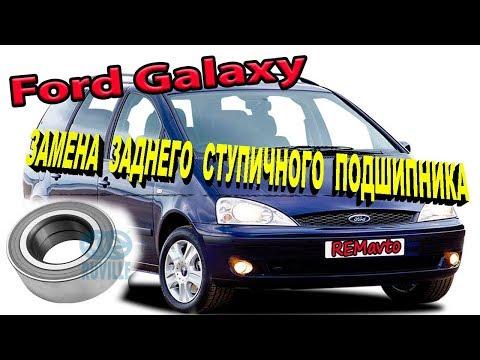 подшипник ступицы форд галакси размер