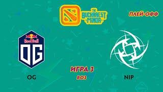 OG vs NIP (карта 3), The Bucharest Minor | Плей-офф