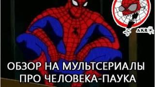 AKR -Обзор на м/c про Человека-паука часть 3: 90-ые