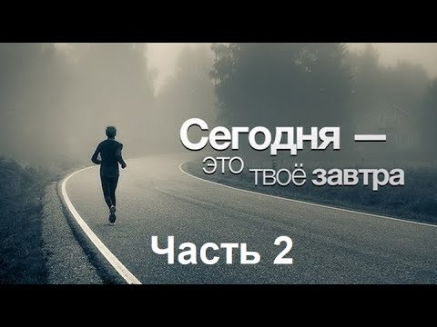 9 минут сильнейшей мотивации - Часть 2 - DomaVideo.Ru
