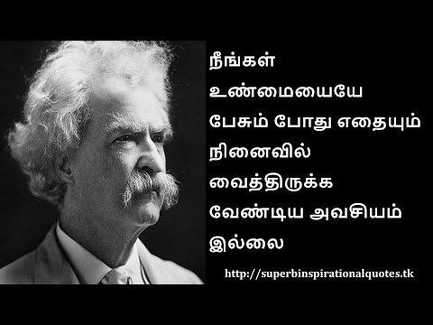 Quotes on friendship - மார்க் டுவெய்ன் சிந்தனை வரிகள் #01