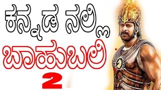 SS Rajamouli's Baahubali 2 Dubbed in Kannada ಕನ್ನಡ ನಲ್ಲಿ ಬಾಹುಬಲಿ 2 #Baahuballi2 YOYOTV Kannada Subscribe Our YouTube Channel ...