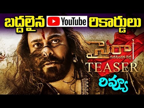 Sye Raa Teaser (Telugu) Review || Chiranjeevi | Ram Charan | Surender Reddy |#SyeRaaTeaser