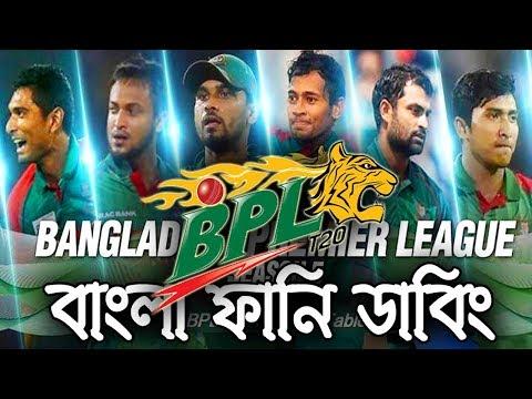 Download BPL 2017 Bangla funny dubbing Mama Problem BPL 2017 Bangla funny video HD Mp4 3GP Video and MP3