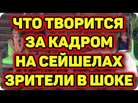 ДОМ 2 НОВОСТИ раньше эфира (2.03.2018) 2 марта 2018. - DomaVideo.Ru
