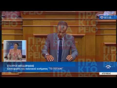 """Σ.Θεοδωράκης(Επικεφαλής """"Ποτάμι"""")(Συζήτηση προ Ημερ.Διατάξεως γιά την Οικονομία)(05/07/2018)"""
