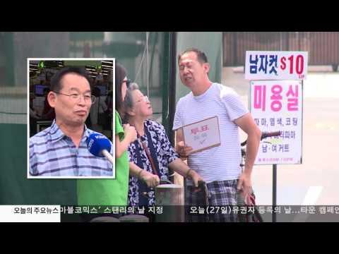 유권자 등록의 날 '투표하세요'  9.27.16 KBS America News
