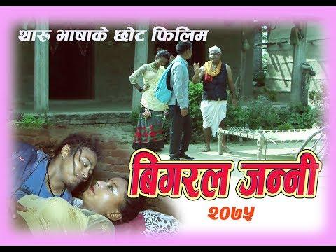 Video New Tharu short movie 'Bigral Janni