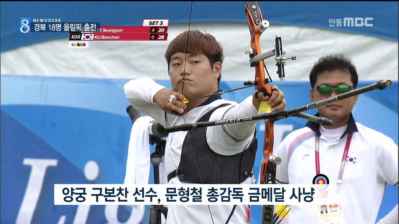 R)리우올림픽 경북 18명 출전