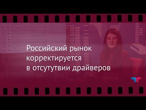 TeleTrade: Российский рынок корректируется в отсутcтвии драйверов, Вечерний обзор, 21.03.2016 (видео)