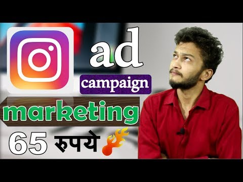 {HINDI} The Complete Guide to Advertising on Instagram || learn social media marketing | ad campaign