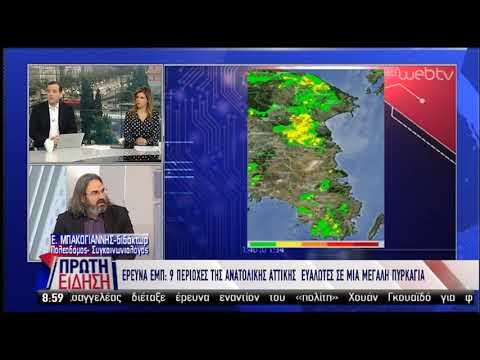 'ΕΡευνα του ΕΜΠ για ευάλωτες περιοχές της Ανατ. Αττικής σε περίπτωση πυρκαγιάς | 13/03/19 | ΕΡΤ