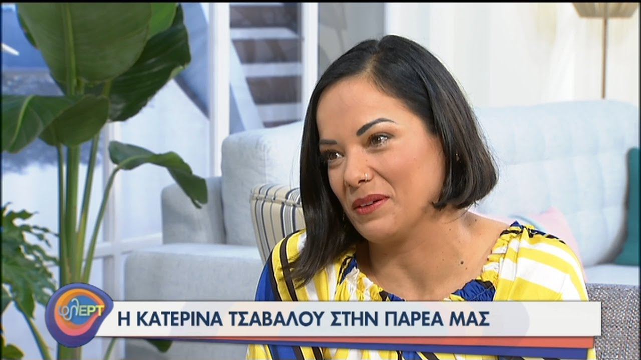 Η Κατερίνα Τσάβαλου φλΕΡΤαρει στην παρέα μας! | 04/08/2020 | ΕΡΤ