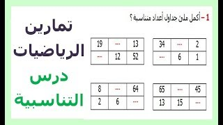 الرياضيات السادسة إبتدائي - التناسبية (2) تمرين 4