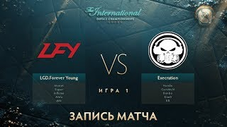 LFY vs Execration, The International 2017, Групповой Этап, Игра 1