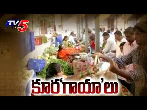 Vegetable Prices Touch the Sky in Kurnool : TV5 News