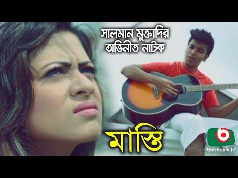 Bangla Comedy Natok | Masti | Tawsif Mahbub, Salman Muqtadir, Sayeduzzaman Shawon,  Azmeri Asha