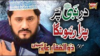 Video Zulfiqar Ali Hussaini - Dar e Nabi Per - Heera Gold - Official Video MP3, 3GP, MP4, WEBM, AVI, FLV September 2019