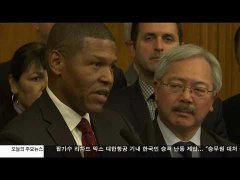 '인종차별' SF 경찰, 신임국장에 흑인 임명 12.20.16 KBS America News