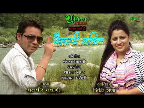 Video New latest Garhwali song singer Balbir bdhani Nidhi Rana download in MP3, 3GP, MP4, WEBM, AVI, FLV January 2017