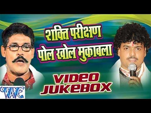 Video Shakti Parikshan Muqabala - Arvind Singh Abhiyanta - Video Jukebox - Bhojpuri Hit Songs 2016 New download in MP3, 3GP, MP4, WEBM, AVI, FLV January 2017