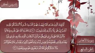 سورة الأنعام كاملة بصوت الشيخ إدريس أبكر