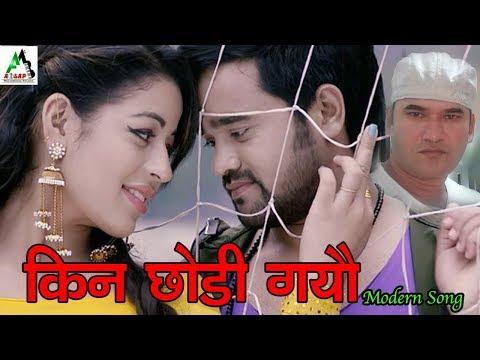 (Kina Chhodi gayau किन छोडी गयौ By Bharat Pariyar Ft~Sanam Kathayat & Sanchita Shahi - Duration: 5 minutes, 12 seconds.)
