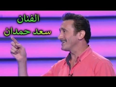 Take Me Out نقشت الفنان المغني الممثل سعد حمدان HD 32 HD