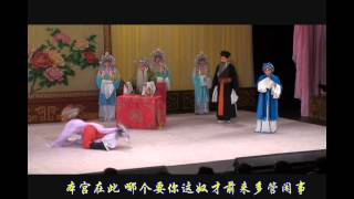 "全本京劇《秦香蓮》 Full Version of Peking Opera ""Qin Xiang Lian"""
