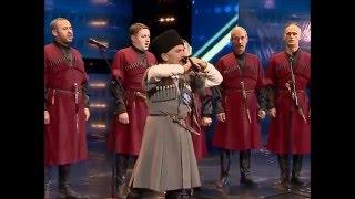 Abkhazian folk song (Georgia's Got Talent) - აფახაზური სიმღერა - Абхазская  песня