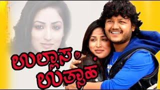 Ullasa Utsaha 2009:Full Length Kannada Movie