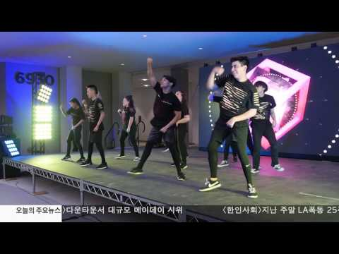 K팝 커버댄스 페스티벌 본선대회 5.1.17 KBS America News