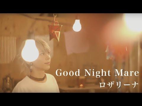 , title : 'ロザリーナ『Good Night Mare』Music Video'