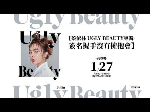 【LIVE】蔡依林 Jolin Tsai《Ugly Beauty專輯簽名握手沒有擁抱會》高雄場