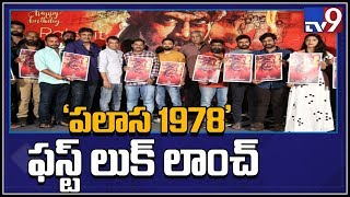 Palasa 1978 Movie first look launch