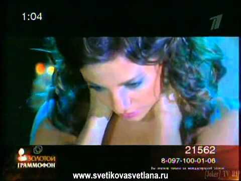 Светлана Светикова - Не Вдвоем (Золотой граммофон)