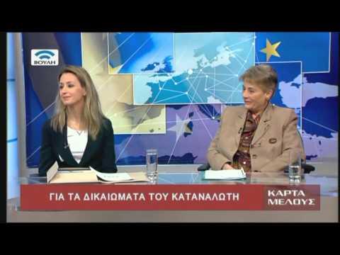 Κάρτα Μέλους: Για τα Δικαιώματα του Καταναλωτή (10/04/2016)