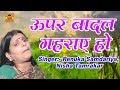 Upar Badal Gehraye Ho | New Bundeli Sohar Geet | Renuka Samdariya | Bhauji Ke Ho Gayo Lalla