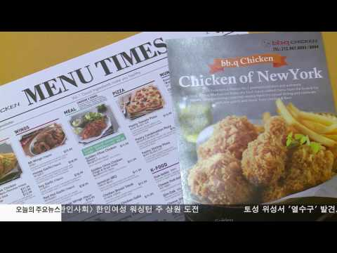 프랜차이즈 미 진출   전략적 접근중 4.13.17 KBS America News