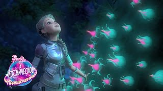 Слушай голос сердца | Star Light Adventure | Barbie